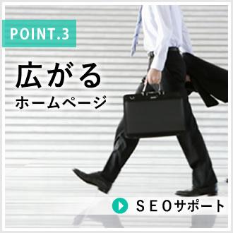 制作後は検索エンジン対策・SEO